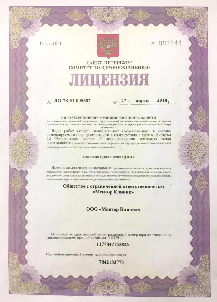 Лицензия Mentor Clinic Санкт-Петербург